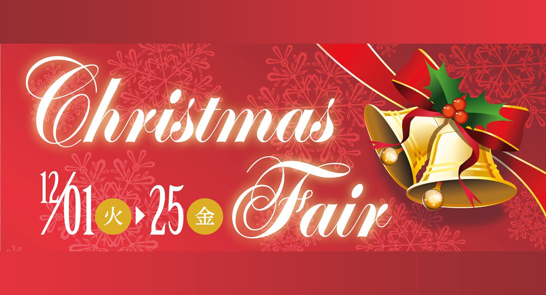 クリスマスフェア<第一弾:12/1~12/11 ・第二弾:12/14~12/25>