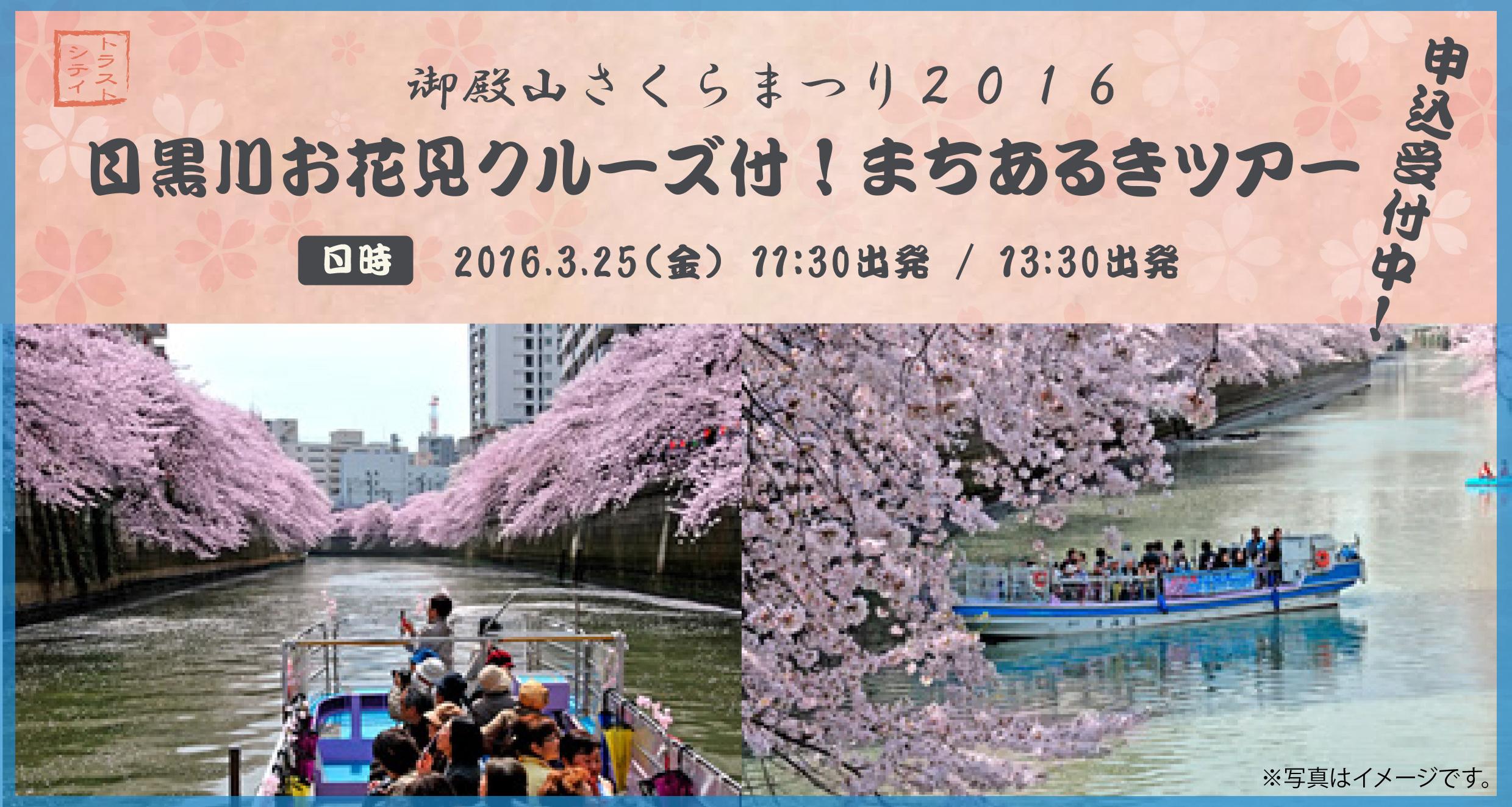 目黒川お花見クルーズ付!まちあるきツアー お申し込み受付中! ※写真はイメージです。