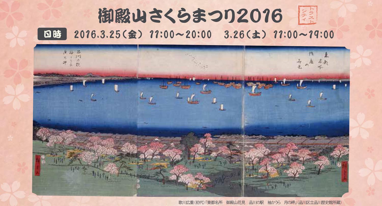 3/25(金)、26(土)『御殿山さくらまつり2016』開催!