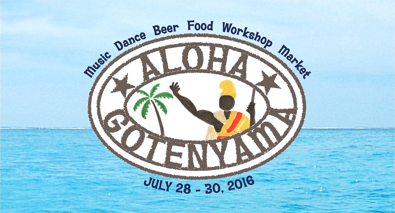 「Aloha Gotenyama 2016」2016年7月28日(木)~7月30日(土)開催です!