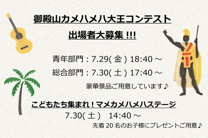 ◆出場者大募集◆御殿山カメハメハ大王コンテスト◆